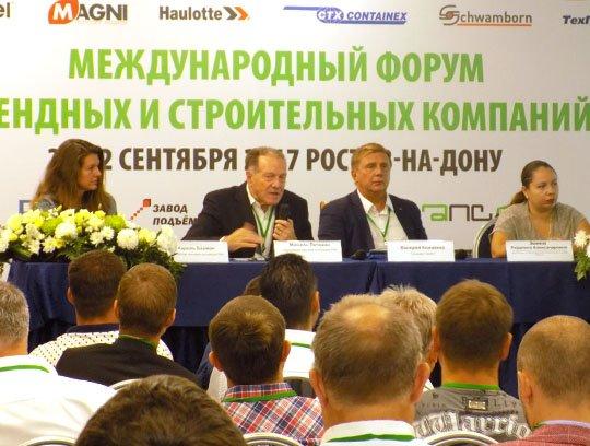 Международный форум арендных и строительных компаний проходил в Ростове-на-Дону