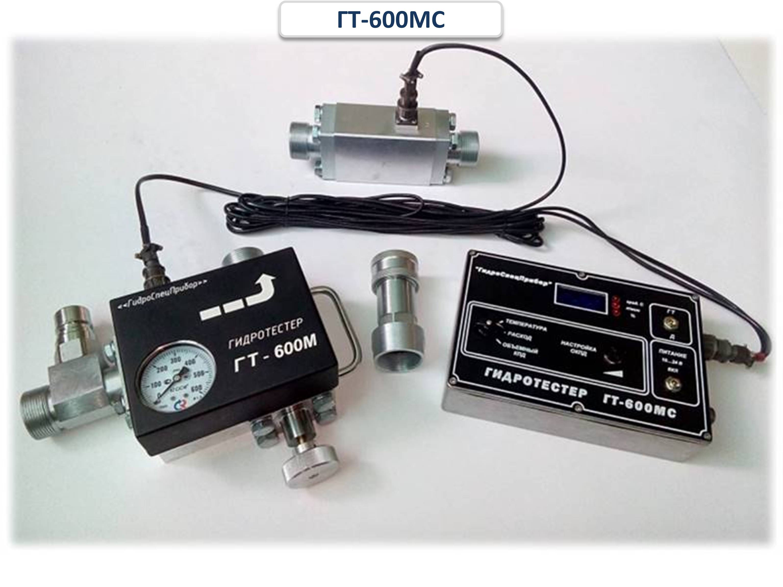 Гидротестер ГТ-600МС