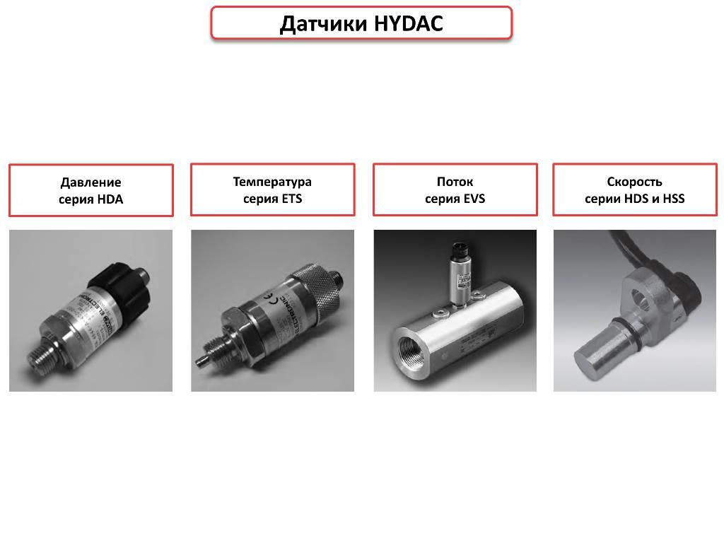 Hydac sensors датчики