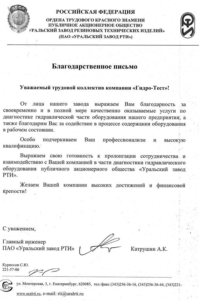 Благодарственное письмо от завода РТИ