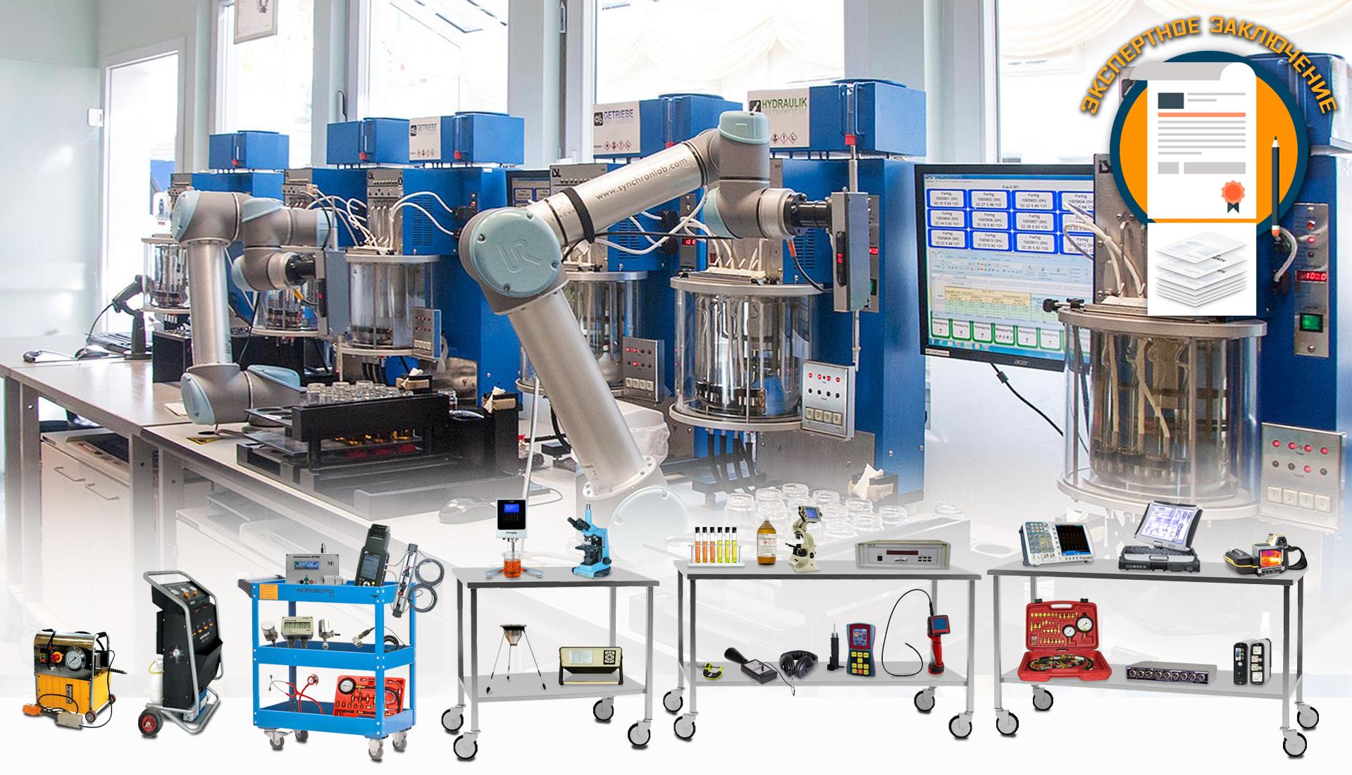 Анализ состава и тест физико-химических характеристик масел, топлива, смазок и хладагентов